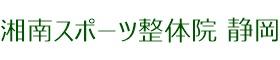 湘南スポーツ整体院 静岡